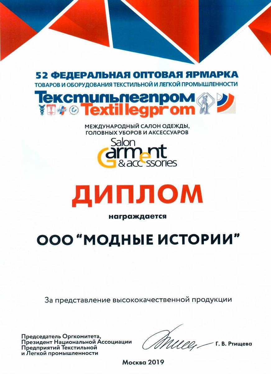 ТекстильЛегПром Модные истории за выставку 2019